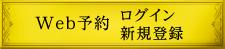 Web予約ログイン・新規登録
